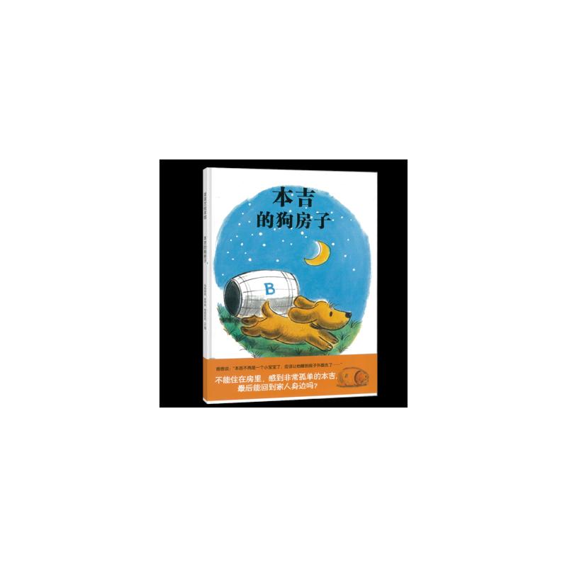 蒲蒲兰绘本馆:本吉的狗房子(精装绘本)(货号:JYY) 文/图 玛格丽特.布罗伊.格雷厄姆,译 赵静 9787539169040 21世纪出版社书源图书专营店