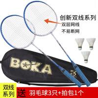 博卡羽毛球拍双拍球拍2支装单拍初学成人健身训练业余初级
