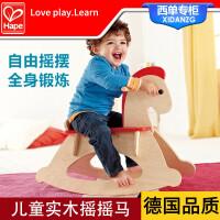 德国Hape儿童实木摇摇马 婴儿小木马 1岁宝宝玩具一周岁生日礼物