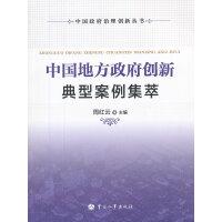 中国地方政府创新典型案例集萃