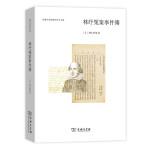 林纾冤案事件簿(商务印书馆海外汉学书系新版)