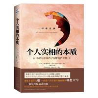 【旧书9成新】【正版现货】个人实相的本质 (美)罗伯兹,王季庆 湖南人民出版社