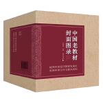 中国老教材封面图录(全五卷)