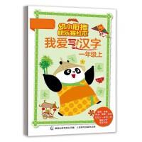 功夫熊猫幼小衔接快乐描红本 我爱写汉字一年级上