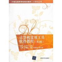 计算机常用工具软件教程(第2版) 匡松