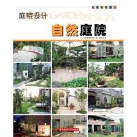 正版图书 私家庭院设计系列:自然庭院(教你用自然的素材装点出美丽的花园) 日本靓丽出版社 9787560978093