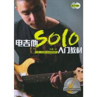 【新书店正版】电吉他SOLO入门教材(2)汶麟湖南文艺出版社9787540436292