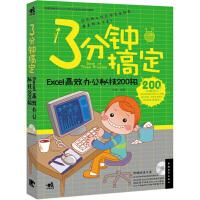3分钟搞定:Excel高效办公秘技200招