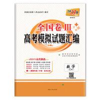 天利38套 全国卷Ⅲ高考模拟试题汇编 2019高考必备--数学(文科)