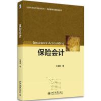 保险会计 朱南军 9787301282076 北京大学出版社教材系列