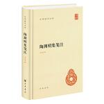 陶渊明集笺注(精)--中华国学文库