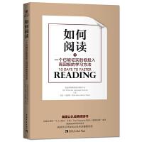 如何阅读:一个已被证实的低投入高回报的学习方法(团购,请致电010-57993149)