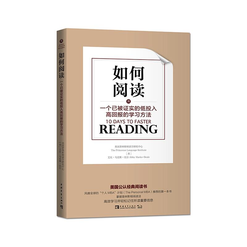 """如何阅读:一个已被证实的低投入高回报的学习方法(团购,请致电010-57993149)央广""""品味书香""""节目推荐书目!实现认知升级的革命性阅读法,采用《罗辑思维》罗振宇推崇的刻意练习,在更短时间增强阅读能力、提高阅读速度、强化阅读理解!"""