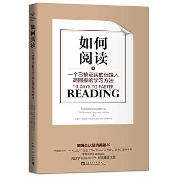 如何阅读:一个...