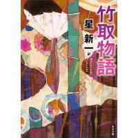 【中商原版】竹取物语 日文原版 角川��店 星新一 日语小说