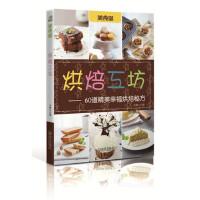 美食堂:烘焙互坊―60道精美幸福烘焙秘方 肖静 9787543097407