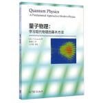 量子物理:学习现代物理的基本方法 [美] John,S.Townsend;陈植芸 9787040414493 高等教育