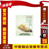 正版包票马未都说玉器收藏 百家讲坛 4DVD 视频音像光盘影碟片