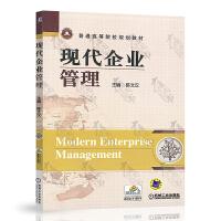 现代企业管理 主编 陈文汉 机械工业出版社