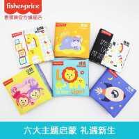 费雪宝宝 初级STEAM布书套装 F0860宝宝益智启蒙布书婴儿玩具系列