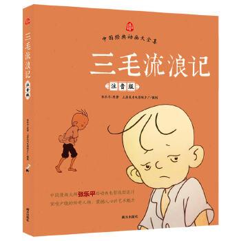 三毛流浪记 上海美影官方授权,全彩印刷,高清原图。入围中国出版政府奖。三毛之父张乐平留给孩子的精神财富。时代虽然在变,三毛精神却是永恒的。让孩子学会用乐观、幽默机智面对生活中的一切困难。