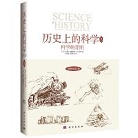 历史上的科学1:科学萌芽期