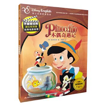 不能错过的迪士尼双语经典电影故事:木偶奇遇记