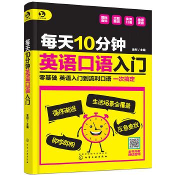 每天10分钟英语口语入门(pdf+txt+epub+azw3+mobi电子书在线阅读下载)