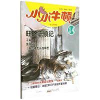 旺旺流浪记(14) 台湾牛顿出版公司