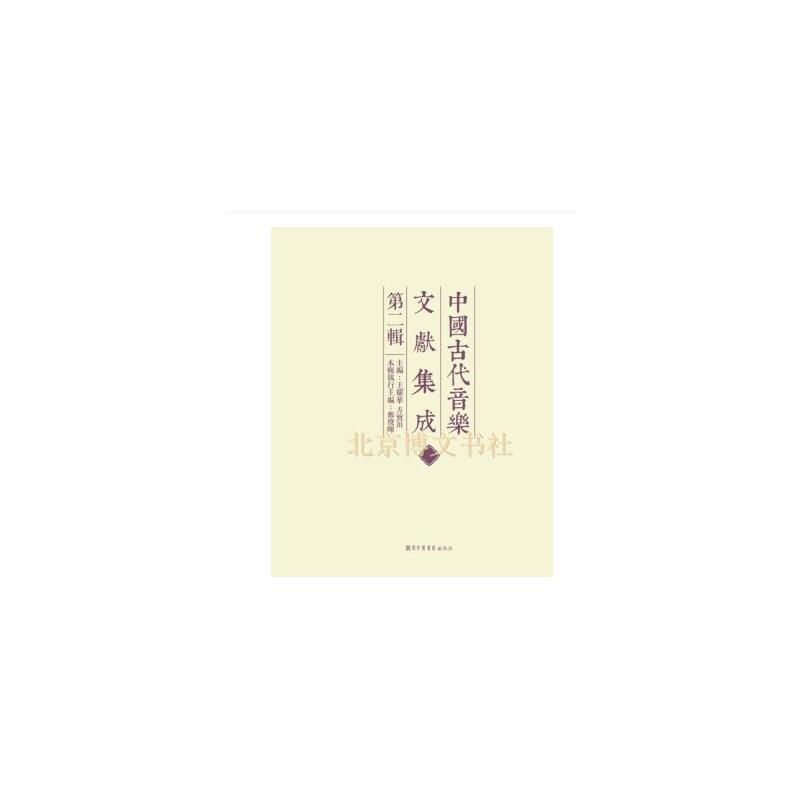中国古代音乐文献集成(第二辑 16开精装 全十二册)