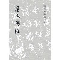 唐人写经 《历代碑帖书法选》编辑组 文物出版 9787501012039