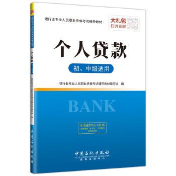 圣才教育·银行从业资格考试辅导教材 个人贷款(初、中级适用)(赠送电子书大礼包) 赠送教材精讲视频课程真题题库考前押题电子书