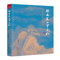 5折特惠 踏遍荒山罕见松 李新百年诞辰纪念文集