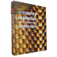 现货 Masonry Material砌体材料与结构 建筑设计书籍 技术资料