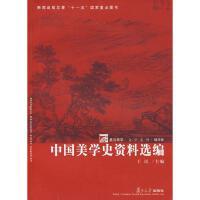 中国美学史资料选编 于民