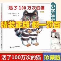 活了100万次的猫 珍藏版(绘本)精装硬壳活了一百万次的猫漫画书三四五年级小学生课外阅读必读书书籍 亲子故事阅读图画书