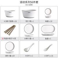 【家装节 夏季狂欢】碗碟套装家用4人简约北欧网红日式餐具情侣碗筷2人陶瓷碗盘子