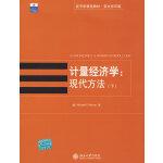 经济学精选教材.英文影印版―计量经济学:现代方法(下)