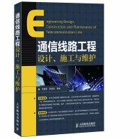 通信线路工程设计、施工与维护(通信线路工程师必备图书,作者三十多年通信线路工程设计、施工和项目管理相关工作的经验总结)