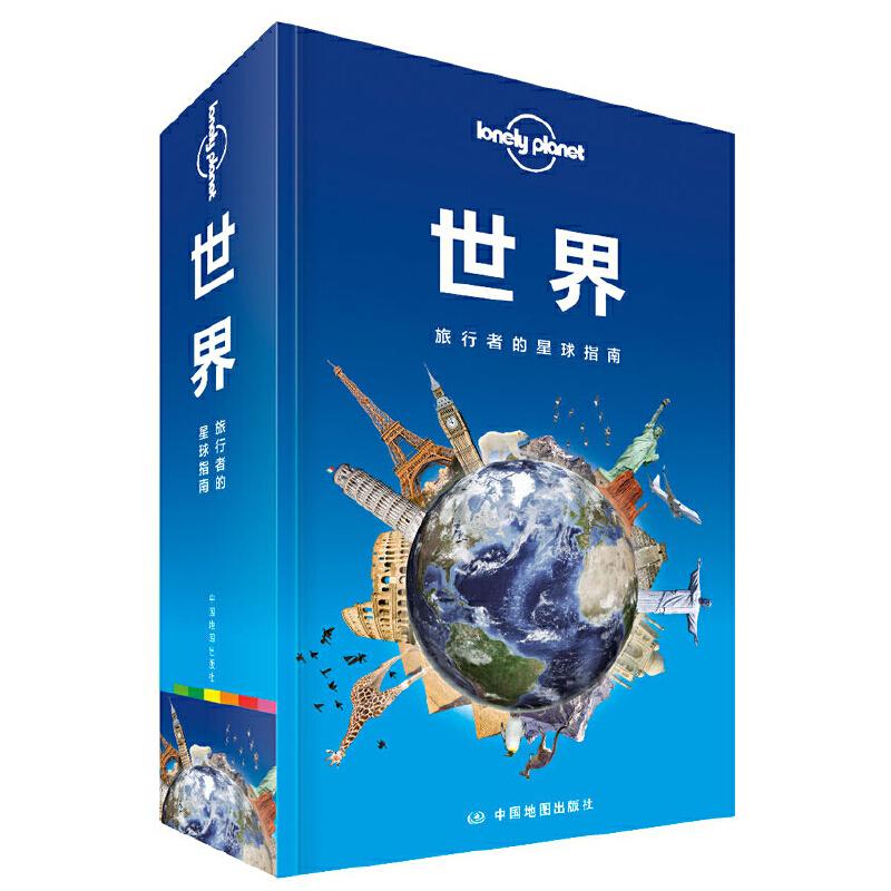 孤独星球Lonely Planet国际指南系列:世界世界上200多个国家的旅行亮点与当地人文,尽在此书。