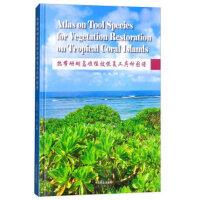 热带珊瑚岛礁植被恢复工具种图谱(精)