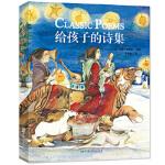 给孩子的诗集(精装) 曹文轩推荐,语言滋养+英语启蒙,中英双语朗读莎士比亚等巨匠经典诗作00