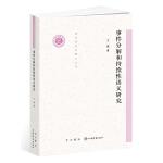 事件分解和持续性语义研究(清华语言学博士丛书)