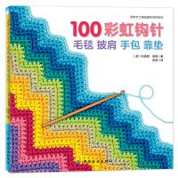 100彩虹钩针:毛毯 披肩 手包 靠垫