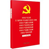 中国共产党章程 关于新形势下党内政治生活的若干准则 中国共产党廉洁自律准则 中国共产党纪律处分条例 中国共产党党内监督