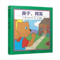 《房子再见(精)》3~6岁儿童绘本图画书 亲子绘本读物 儿童成长启蒙教育故事书 搬家必读书 世界精选图画书
