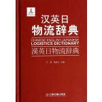 汉英日物流辞典