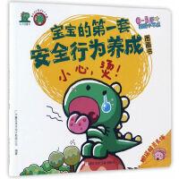 小不点童书 危险的事情我不做 宝宝的第一套安全行为养成图画书:小心,烫!