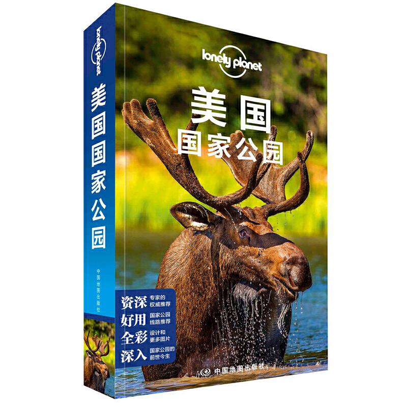 孤独星球Lonely Planet国际指南系列:美国国家公园115幅地图带你仰望约塞米蒂的酋长岩,与黄石公园中的野生动物同行。