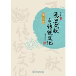 历史文献与传统文化(第二十三辑)